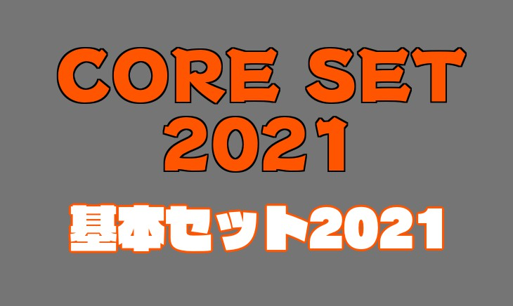ドラフト 2020 基本 セット