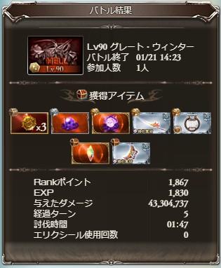 battle-result